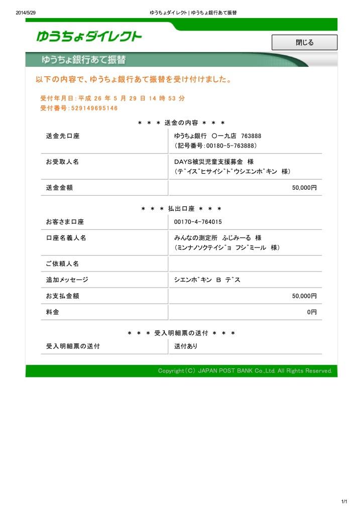 20140529  DAYS被災児童支援募金 _ ゆうちょ銀行あて振替