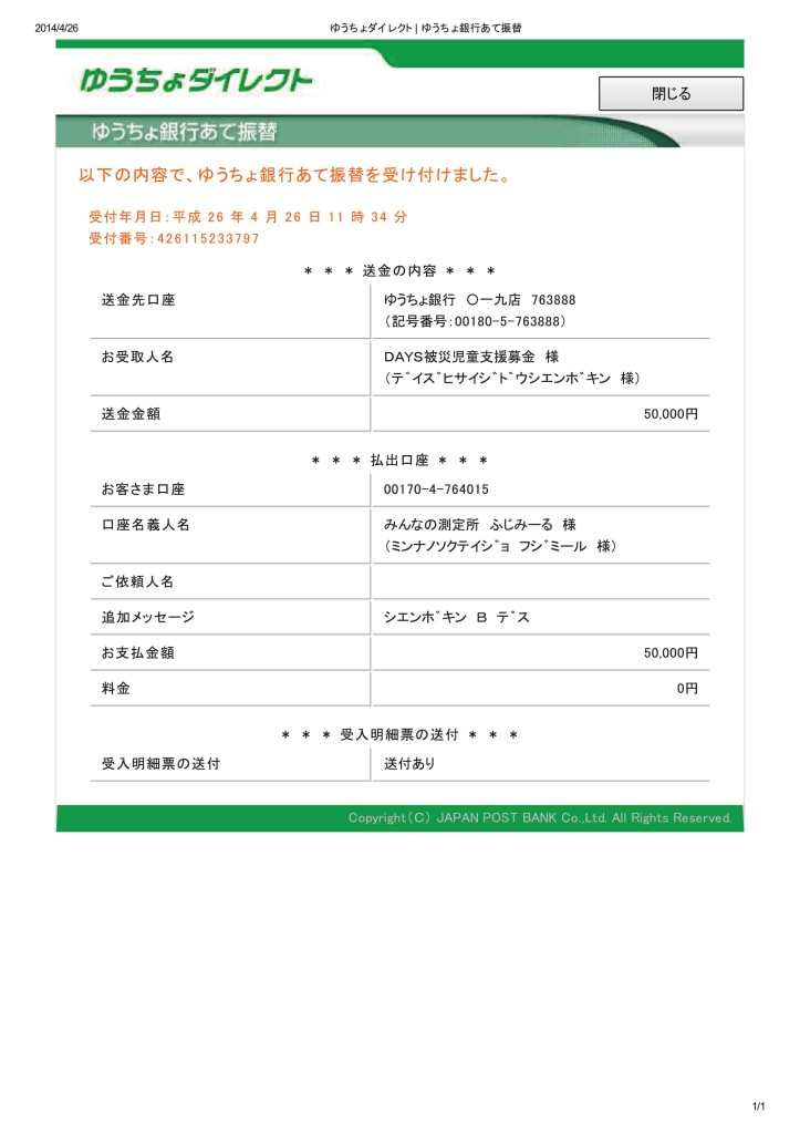 20140426  DAYS被災児童支援募金 _ ゆうちょ銀行あて振替