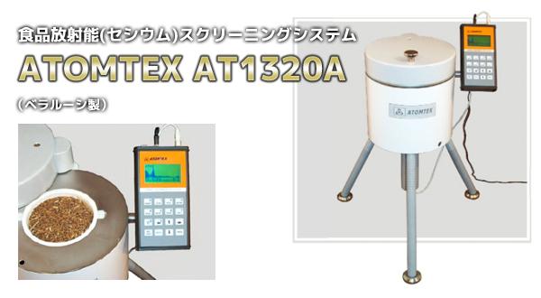 AT1320A食品放射能(セシウム)スクリーニングシステムの特長(ベラルーシ製)